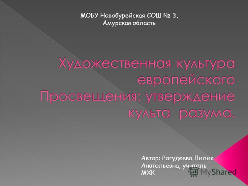 Автор: Рогудеева Лилия Анатольевна, учитель МХК МОБУ Новобурейская СОШ 3, Амурская область