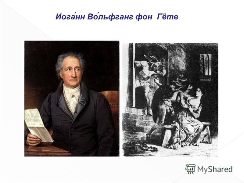 Иога́нн Во́льфганг фон Гёте