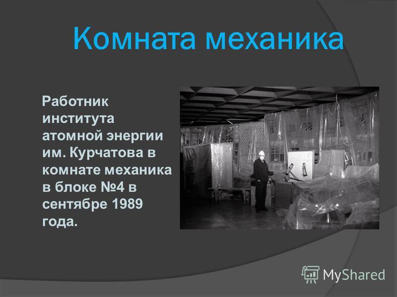 Комната механика Работник института атомной энергии им. Курчатова в комнате механика в блоке 4 в сентябре 1989 года.