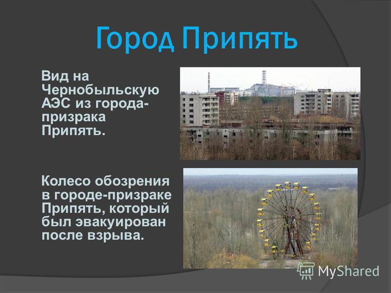 Город Припять Вид на Чернобыльскую АЭС из города- призрака Припять. Колесо обозрения в городе-призраке Припять, который был эвакуирован после взрыва.