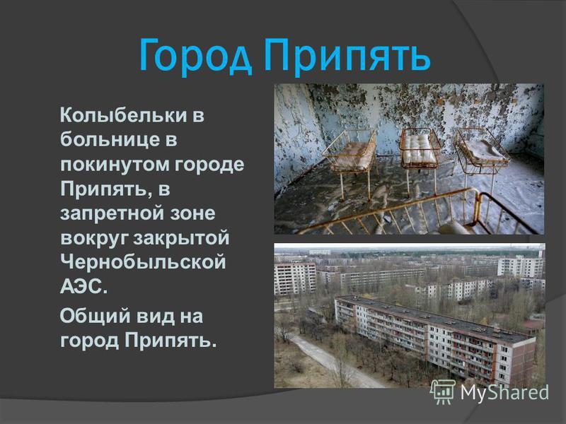 Город Припять Колыбельки в больнице в покинутом городе Припять, в запретной зоне вокруг закрытой Чернобыльской АЭС. Общий вид на город Припять.