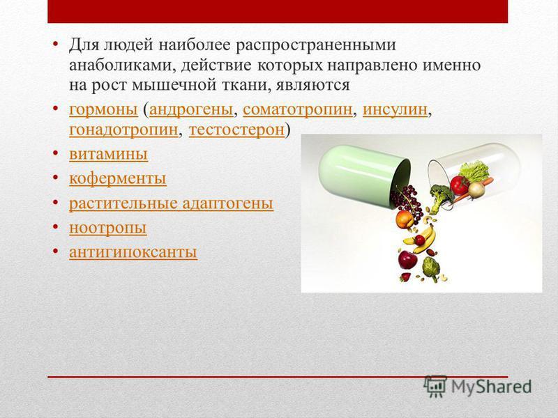 Для людей наиболее распространенными анаболиками, действие которых направлено именно на рост мышечной ткани, являются гормоны (андрогены, соматотропин, инсулин, гонадотропин, тестостерон) гормоныандрогенысоматотропининсулин гонадотропин тестостерон в