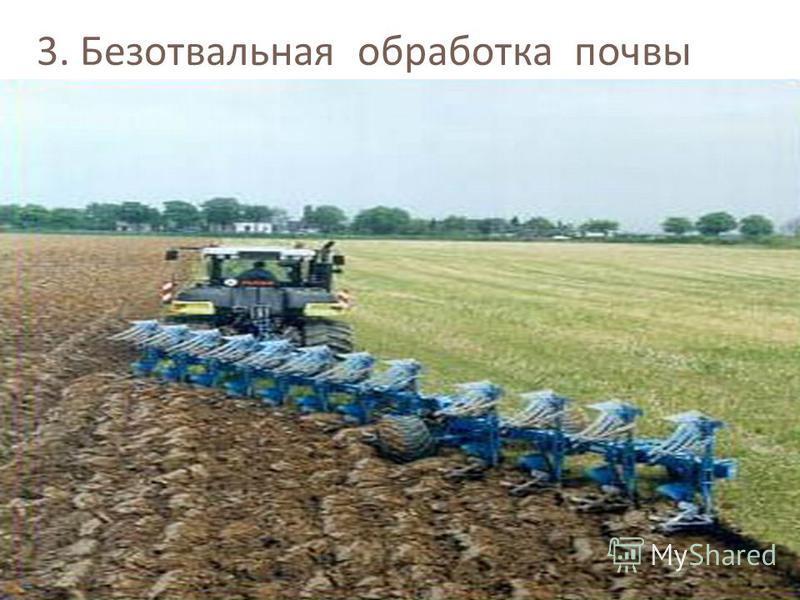 3. Безотвальная обработка почвы