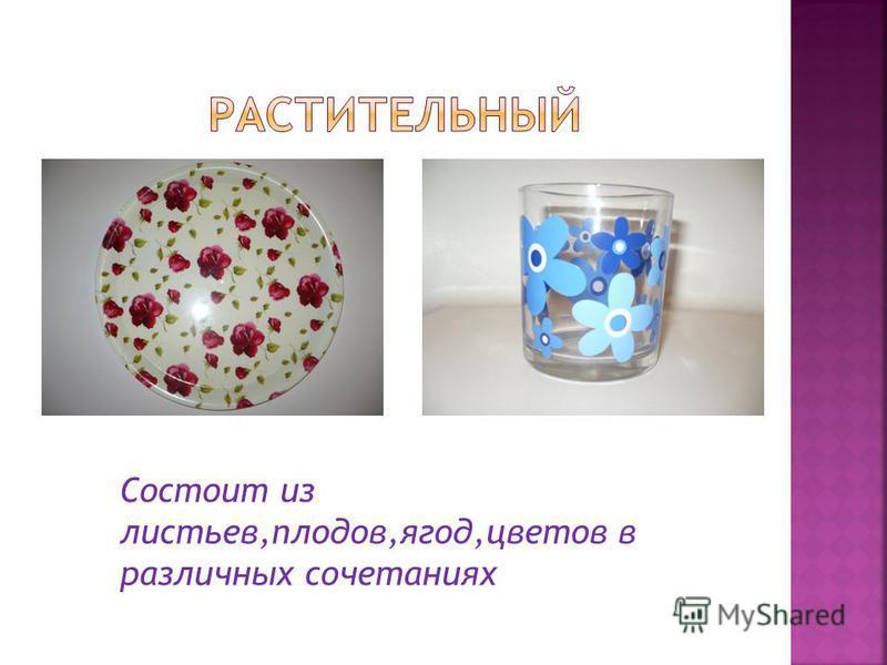 Состоит из листьев,плодов,ягод,цветов в различных сочетаниях