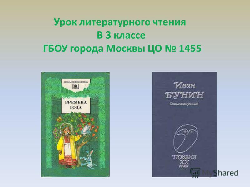 Урок литературного чтения В 3 классе ГБОУ города Москвы ЦО 1455