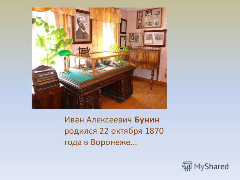 Иван Алексеевич Бунин родился 22 октября 1870 года в Воpонеже...