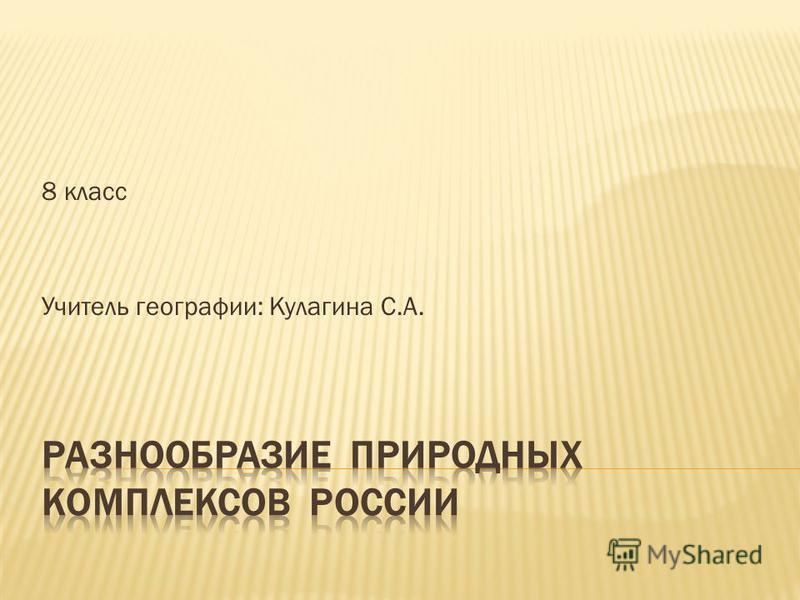 8 класс Учитель географии: Кулагина С.А.