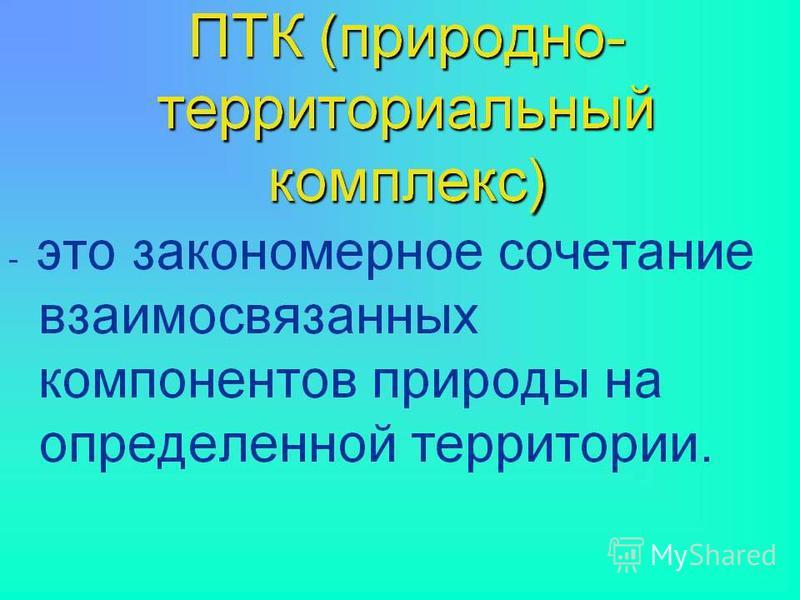 Разработка урока географии 8класс разнообразие природных комплексов россии.природное районирование