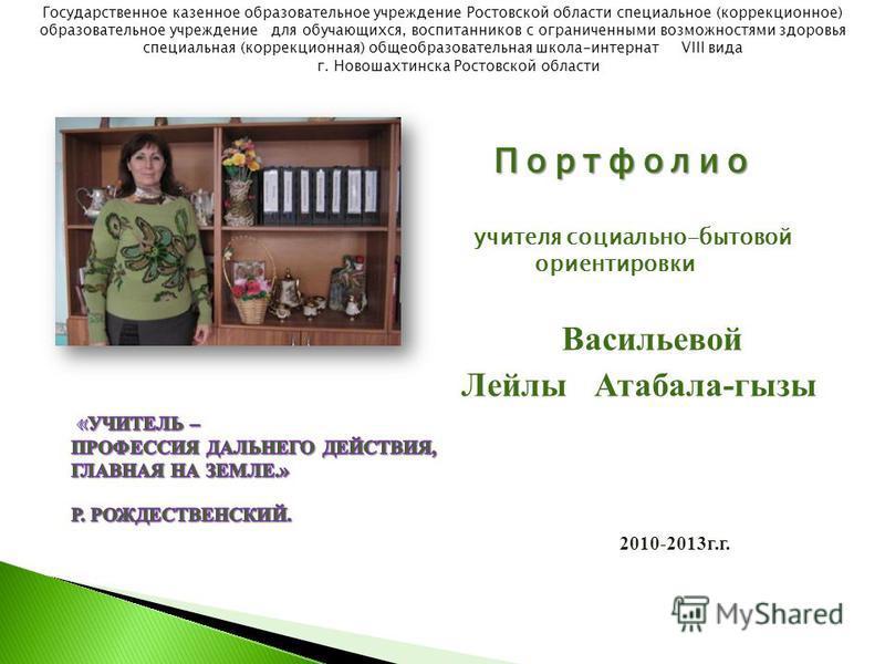 Государственное казенное образовательное учреждение Ростовской области специальное (коррекционное) образовательное учреждение для обучающихся, воспитанников с ограниченными возможностями здоровья специальная (коррекционная) общеобразовательная школа-