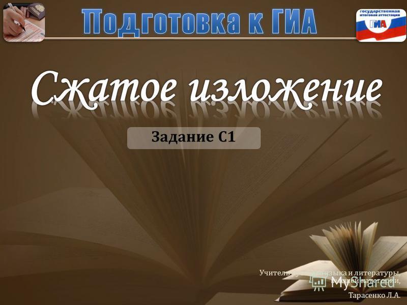 Задание С1 Учитель русского языка и литературы, высшей категории, Тарасенко Л.А.
