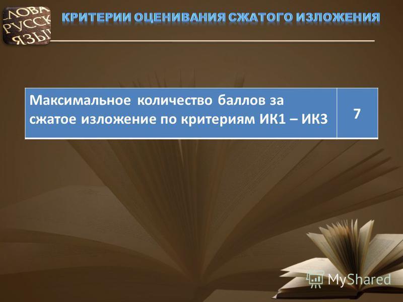 Максимальное количество баллов за сжатое изложение по критериям ИК1 – ИК3 7