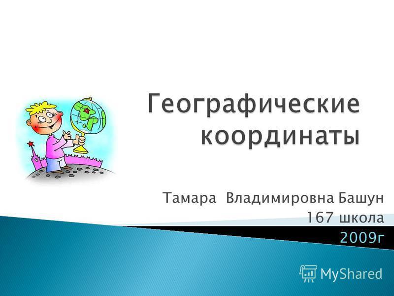 Тамара Владимировна Башун 167 школа 2009 г