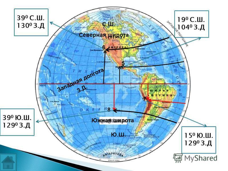 5 6 7 8 Северная широта Южная широта Западная долгота Ю.Ш. С.Ш. З.Д. 39 0 С.Ш. 130 0 З.Д 39 0 Ю.Ш. 129 0 З.Д 15 0 Ю.Ш. 129 0 З.Д 19 0 С.Ш. 104 0 З.Д