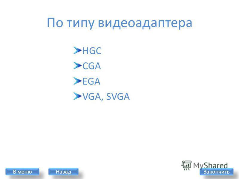 По типу видеоадаптера HGC CGA EGA VGA, SVGA В меню Закончить Назад