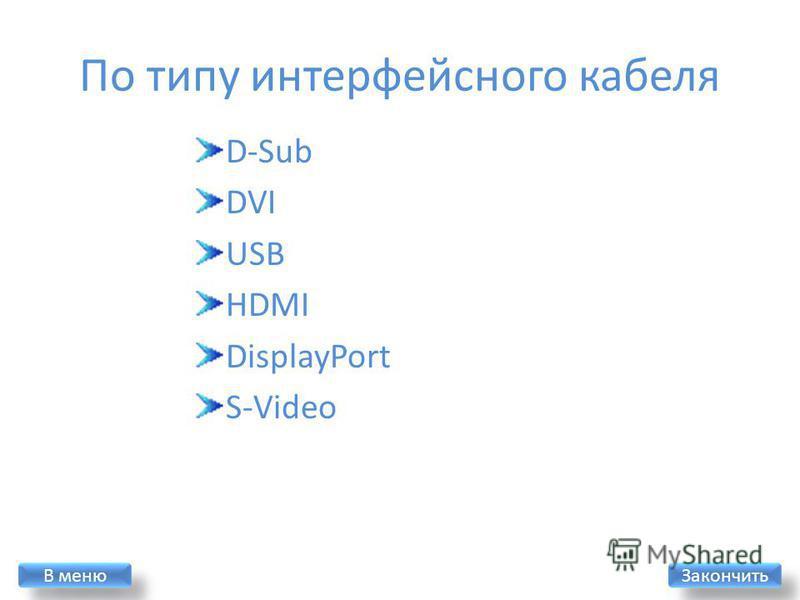 По типу интерфейсного кабеля D-Sub DVI USB HDMI DisplayPort S-Video В меню Закончить