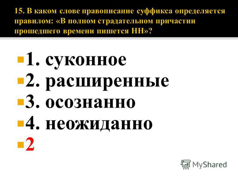 1. суконное 2. расширенные 3. осознанно 4. неожиданно 2