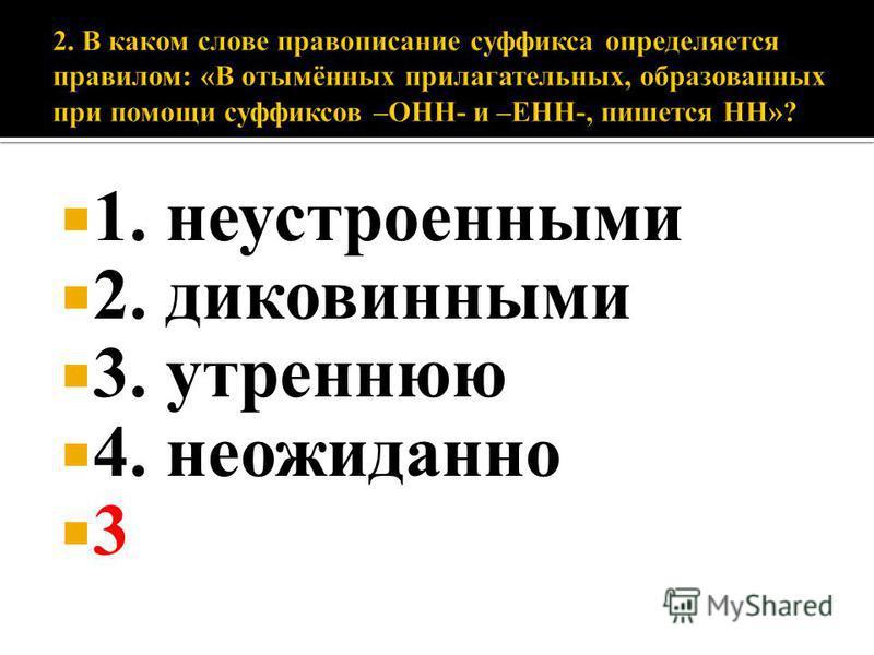 1. неустроенными 2. диковинными 3. утреннюю 4. неожиданно 3