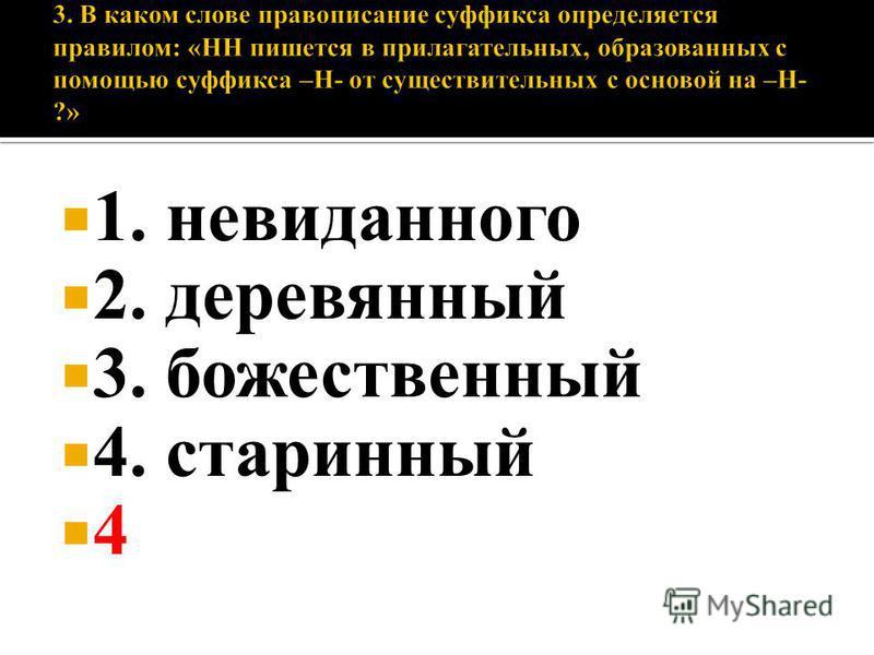 1. невиданного 2. деревянный 3. божественный 4. старинный 4