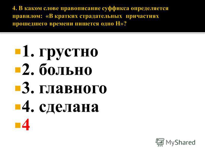 1. грустно 2. больно 3. главного 4. сделана 4