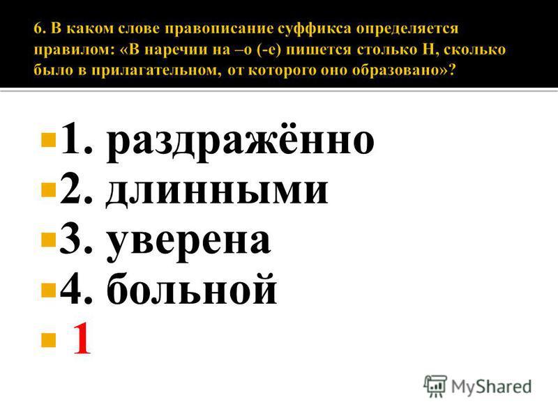 1. раздражённо 2. длинными 3. уверена 4. больной 1