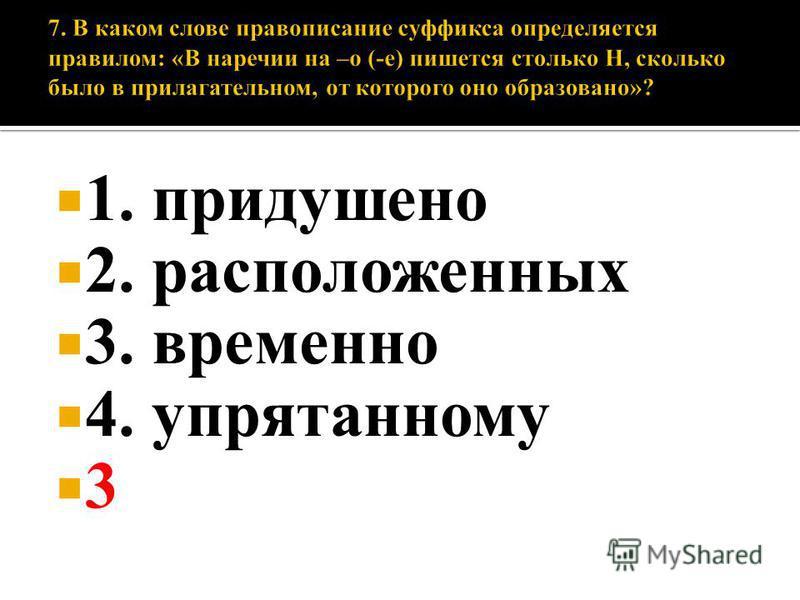 1. придушено 2. расположенных 3. временно 4. упрятанному 3