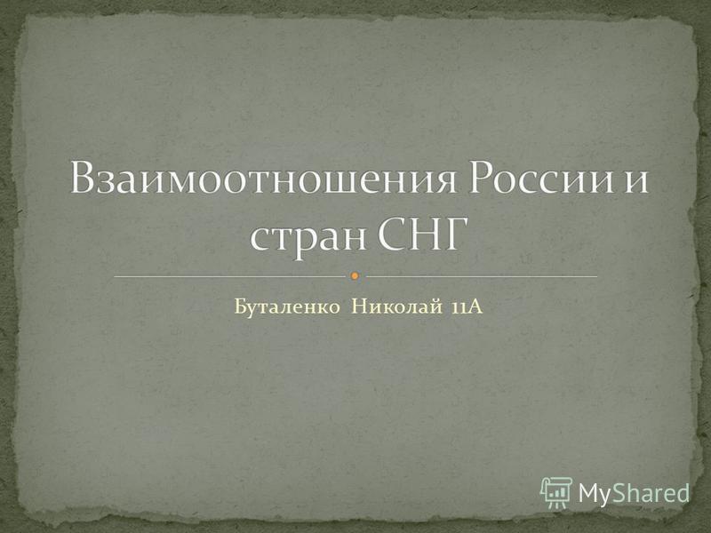 Буталенко Николай 11 А