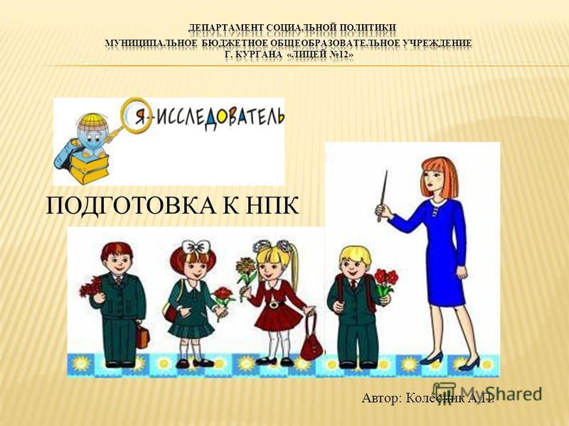 ПОДГОТОВКА К НПК Автор: Колесник А.П.