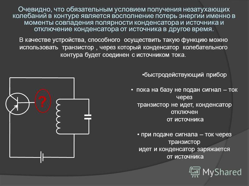В качестве устройства, способного осуществить такую функцию можно использовать транзистор, через который конденсатор колебательного контура будет соединен с источником тока. быстродействующий прибор пока на базу не подан сигнал – ток через транзистор