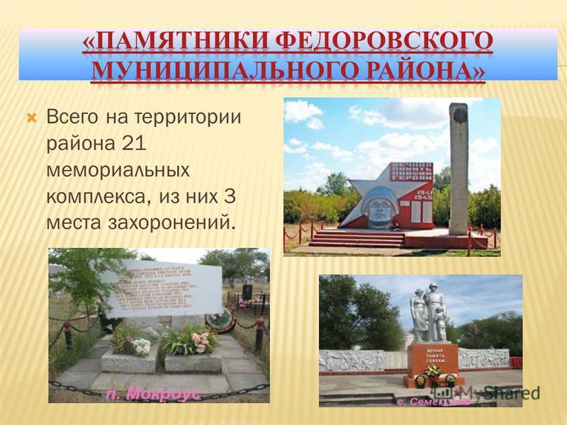 Всего на территории района 21 мемориальных комплекса, из них 3 места захоронений.