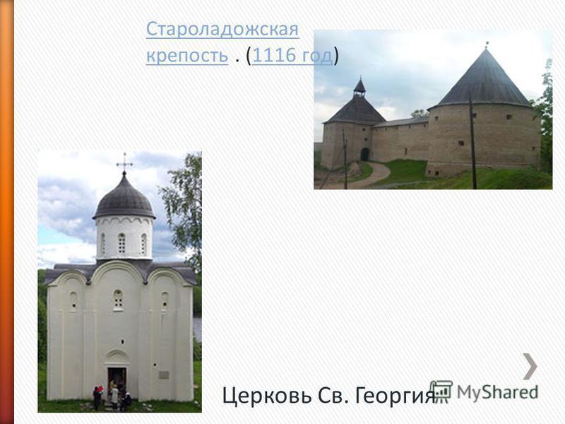 Староладожская крепость Староладожская крепость. (1116 год)1116 год Церковь Св. Георгия
