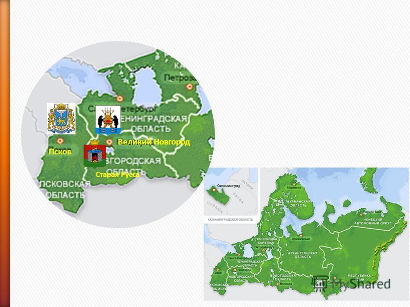 Великий Новгород Псков Старая Русса