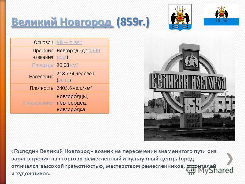 Великий Новгород Великий Новгород (859 г.) Великий Новгород (859 г.) Великий Новгород « Господин Великий Новгород» возник на пересечении знаменитого пути «из варяг в греки» как торгово-ремесленный и культурный центр. Город отличался высокой грамотнос
