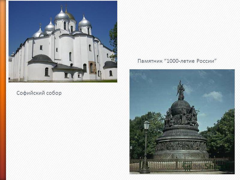 Памятник 1000-летие России Софийский собор