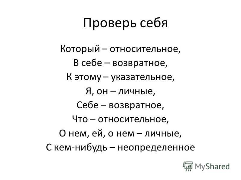 Проверь себя Который – относительное, В себе – возвратное, К этому – указательное, Я, он – личные, Себе – возвратное, Что – относительное, О нем, ей, о нем – личные, С кем-нибудь – неопределенное