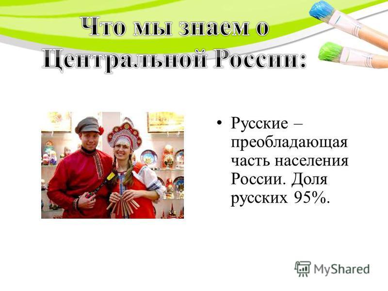Русские – преобладающая часть населения России. Доля русских 95%.