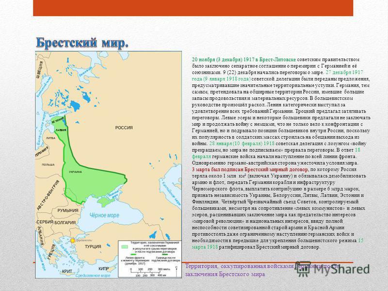20 ноября (3 декабря) 1917 в Брест-Литовске 20 ноября (3 декабря) 1917 в Брест-Литовске советским правительством было заключено сепаратное соглашение о перемирии с Германией и её союзниками. 9 (22) декабря начались переговоры о мире. 27 декабря 1917