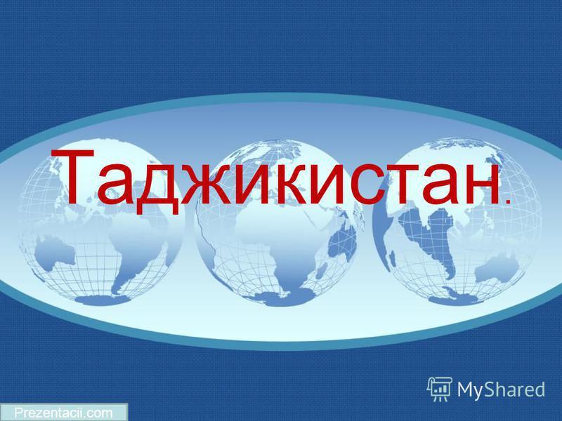 Prezentacii.com Таджикистан.