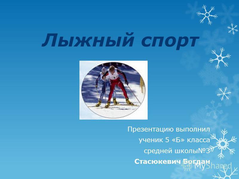 Лыжный спорт Презентацию выполнил ученик 5 «Б» класса средней школы 3 Стасюкевич Богдан