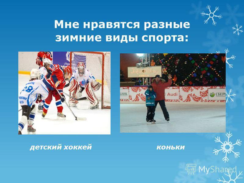 Мне нравятся разные зимние виды спорта: детский хоккей коньки