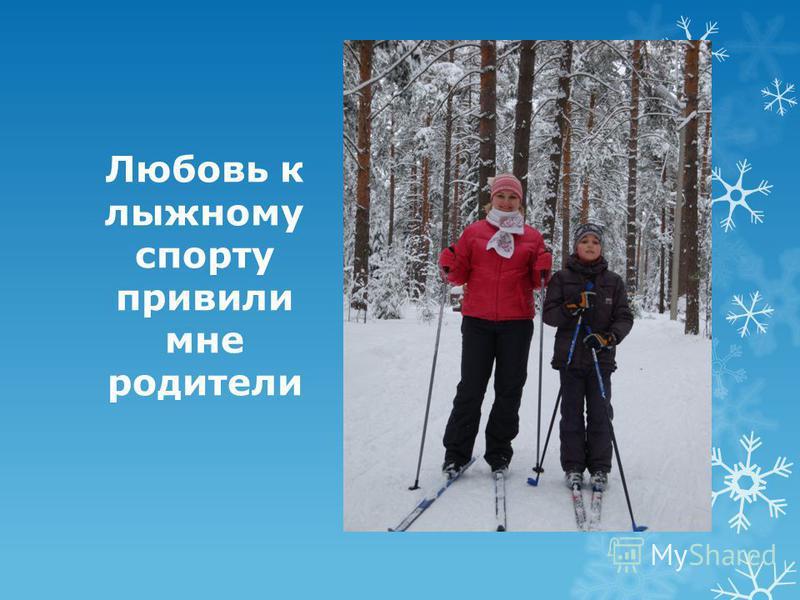 Любовь к лыжному спорту привили мне родители