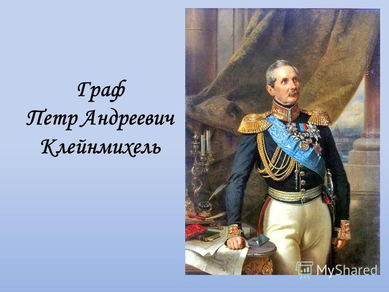 Граф Петр Андреевич Клейнмихель