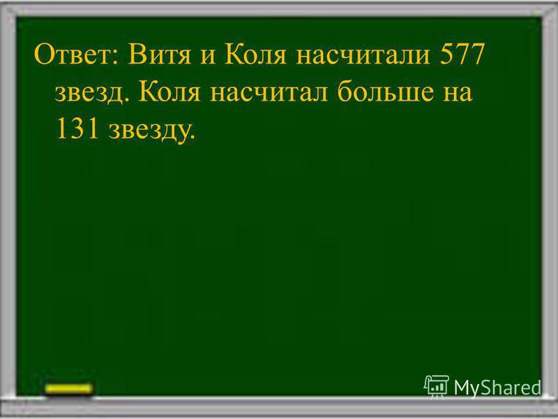 Решение. 1)223 + 354 577 (з.) – всего. 2)354 - 223 131 (з.) – на столько больше у Коли.