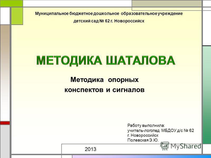 Книга опорные конспекты шаталова по динамике