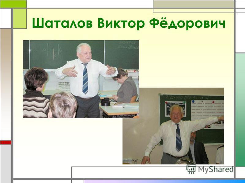 Шаталов Виктор Фёдорович