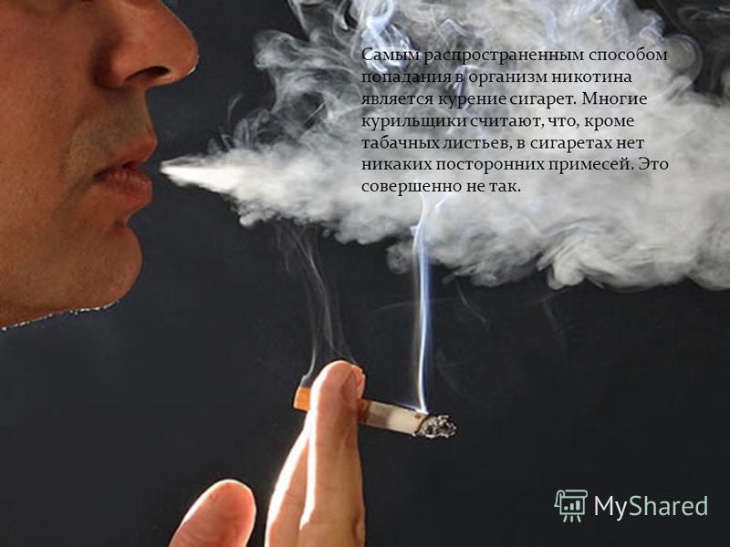 Самым распространенным способом попадания в организм никотина является курение сигарет. Многие курильщики считают, что, кроме табачных листьев, в сигаретах нет никаких посторонних примесей. Это совершенно не так.