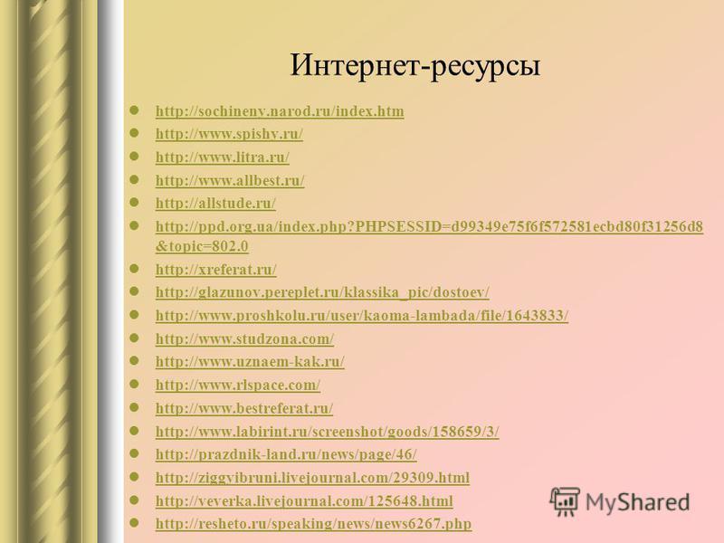 Интернет-ресурсы http://sochineny.narod.ru/index.htm http://www.spishy.ru/ http://www.litra.ru/ http://www.allbest.ru/ http://allstude.ru/ http://ppd.org.ua/index.php?PHPSESSID=d99349e75f6f572581ecbd80f31256d8 &topic=802.0 http://ppd.org.ua/index.php