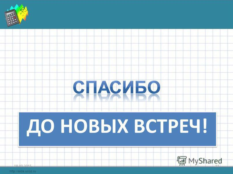 ВЫВОД a:b=c(ост.n) n