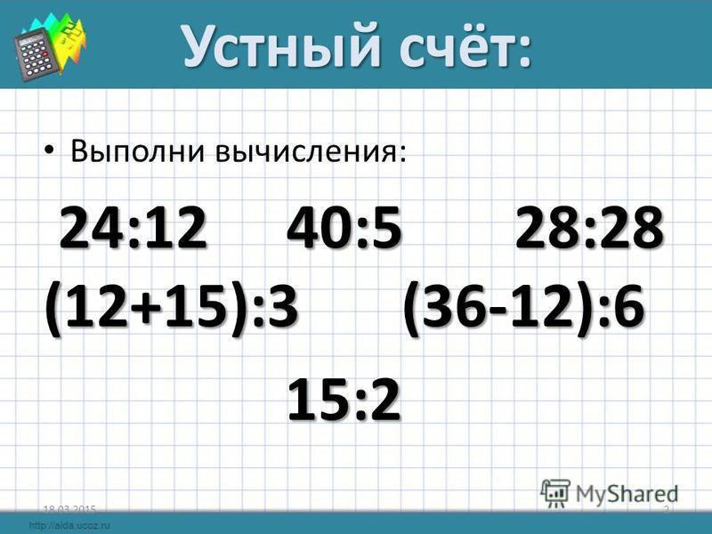 Деление с остатком Урок математики в 3-2 классе ГОУ гимназия 271 Шелгунова Ирина Николаевна