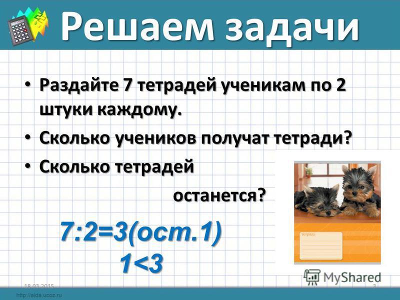 Устный счёт: Выполни вычисления: 24:12 40:5 28:28 (12+15):3 (36-12):6 24:12 40:5 28:28 (12+15):3 (36-12):615:2 18.03.20152