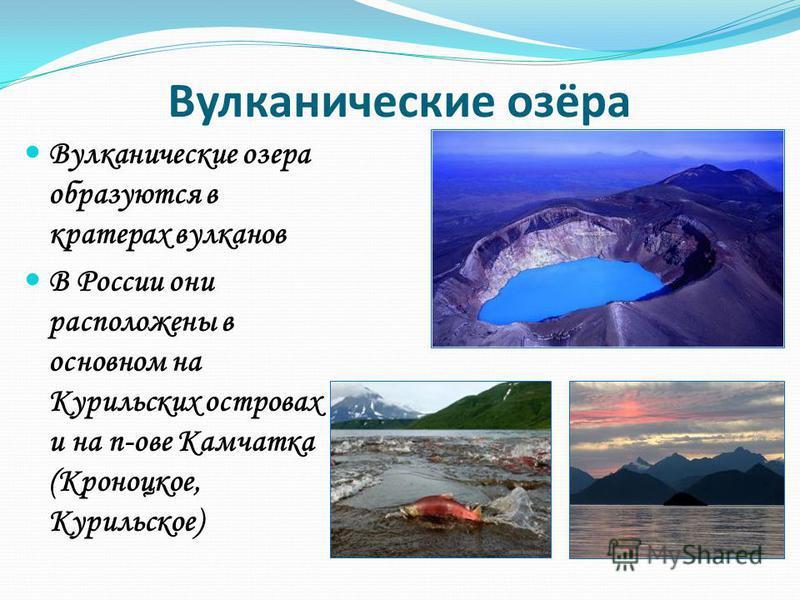 Вулканические озёра Вулканические озера образуются в кратерах вулканов В России они расположены в основном на Курильских островах и на п-ове Камчатка (Кроноцкое, Курильское)